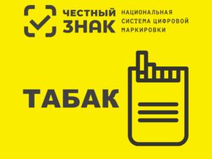 Маркировка Честный Знак - табак/сигареты